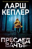 Преследвачът - Ларш Кеплер - книга