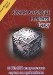 Хорарна астрология в примери - част 1 - Цветемира Борисова -
