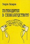 Пътеводител в словоблудството - Георги Лазаров -