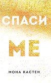 Макстън Хол - книга 1: Спаси ме - Мона Кастен - книга