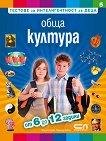 Обща култура - тестове за интелигентност за деца - Юрген Брюк, Харалд Хавас -