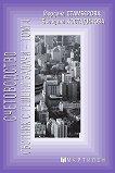 Сборник с решени задачи по счетоводство - том 4 - Йордана Стамберова, Богдана Костадинова -