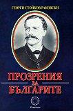 Прозрения за българите - книга