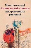 Многоязычный ботанический словарь лекарственных растений -
