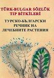 Турско-български речник на лечебните растения - Васил Канисков -