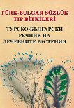 Турско-български речник на лечебните растения -