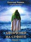Афоризми на суфите - книга 1 - Елеазар Хараш - книга