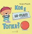 Коя е най-хубавата топка? - Катарина Мацурова - детска книга