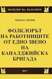 Фолклорът на работниците от едно звено на каналджийска бригада - Анатол Анчев -
