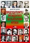 Председателите/ президентите на българския футбол - Димитър Цанев - книга