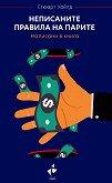 Неписаните правила на парите - книга