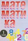 Математика - Брой 1 / 2020 -
