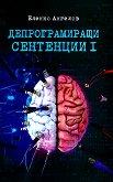 Депрограмиращи сентенции - книга 1: Афоризми - Еленко Ангелов -