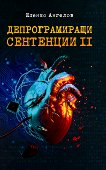 Депрограмиращи сентенции - книга 2: Афоризми - Еленко Ангелов -