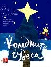 Коледните чудеса - Мая Дългъчева -