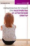 Емоционална регулация при разстройства от аутистичния спектър - Златомира Костова -