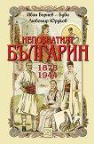 Непознатият българин 1878-1944 - Любомир Юруков, Иван Бърнев - Буби -
