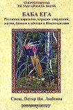 Баба Ега: Различни вярвания, народни лекувания, магии, баяния и обичаи в Кюстендилско  - Свещеник Петър Любенов -