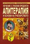 Лечение с пчелни продукти. Апитерапия и основи на пчеларството - книга