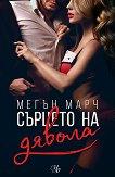 Фордж - книга 3: Сърцето на дявола - Мегън Марч - книга