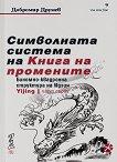 Символната система на Книга на промените - част 1 - Добромир Друмев - книга