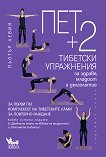 Пет + 2 тибетски упражнения за здраве, младост и дълголетие - Пьотър Левин - книга