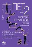 Пет + 2 тибетски упражнения за здраве, младост и дълголетие - книга
