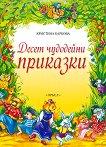 Десет чудодейни приказки - Кристина Барбова -