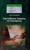 Горчивите корени на кипариса - Цанко Серафимов -