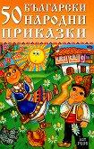 50 български народни приказки - книга