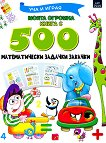 Уча и играя: Моята огромна книга с 500 математически задачки закачки -