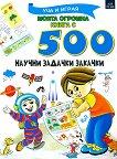 Уча и играя: Моята огромна книга с 500 научни задачки закачки -