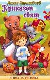 Приказен свят - детска книга