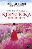 Спомените на една корейска принцеса - Хонг Хекьонг, Чонг Пьонгсол - книга