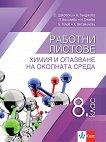 Работни листове по химия и опазване на околната среда за 8. клас - учебник