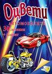 Оцвети: Автомобилите - детска книга