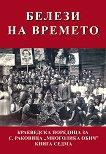 Белези на времето: Документален сборник с поглед от ляво - Благовеста Стаменова -