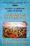 Хубава си, Татковино! Стихотворения - Петко Славейков, Христо Ботев -