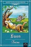 Басни - книга