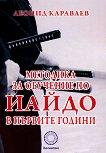 Методика за обучението по Иайдо в първите години - Леонид Караваев -