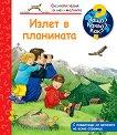 Енциклопедия за най-малките: Излет в планината - детска книга