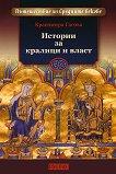 Истории за кралици и власт - Красимира Гагова - книга