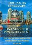 Как да се преселим в най-хубавото място на света - Живко Тодоров - книга