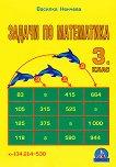 Задачи по математика за 3. клас - Василка Ненчева - учебна тетрадка