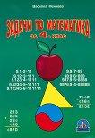 Задачи по математика за 4. клас - Василка Ненчева - учебник