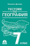 Тестове по география за 7. клас - Николета Деспова - помагало