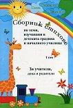 Сборник стихове по теми, изучавани в детската градина и началното училище - том 1 - Пенка Бояджиева Кузнецова - детска книга
