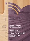 Химия и опазване на околната среда за 11. клас - профилирана подготовка Модул 2: Химия на неорганичните вещества - учебник
