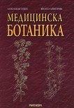 Медицинска ботаника - Александър Ташев, Виолета Димитрова -