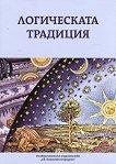 Логическата традиция - Анна Бешкова, Евгени Латинов, Тодор Полименов -